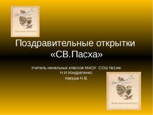 Поздравительные открытки «СВ.Пасха» Учитель начальных классов МАОУ СОШ №1им.