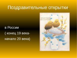 Поздравительные открытки. в России ( конец 19 века- начало 20 века)