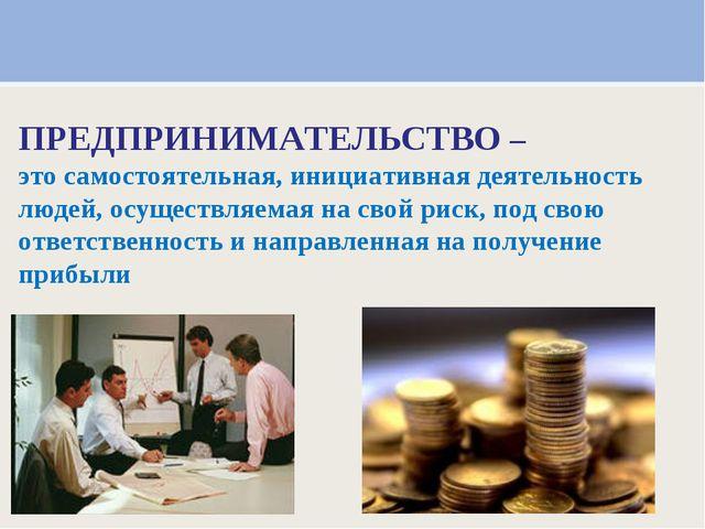 Предпринимателей в россии любят
