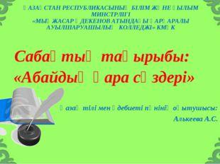 ҚАЗАҚСТАН РЕСПУБЛИКАСЫНЫҢ БІЛІМ ЖӘНЕ ҒЫЛЫМ МИНСТРЛІГІ «МЫҢЖАСАР ӘДЕКЕНОВ АТЫН