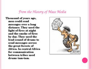 From the History of Mass Media Thousand of years ago, men could send messages