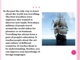In the past the only way to learn about the world was travelling. The first t