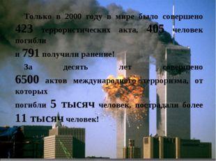 Только в 2000 году в мире было совершено 423 террористических акта, 405 чел
