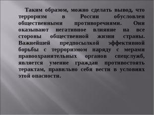 Таким образом, можно сделать вывод, что терроризм в России обусловлен общес