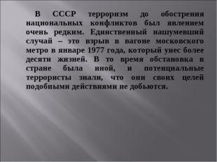 В СССР терроризм до обострения национальных конфликтов был явлением очень р