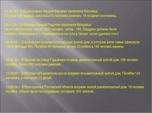 14.06.95 г. В Буденновске бандой Басаева захвачена больница. Погибли 129 мирн