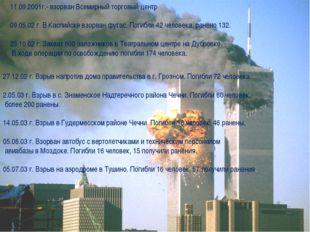 11.09.2001г.- взорван Всемирный торговый центр 09.05.02 г. В Каспийске взорва