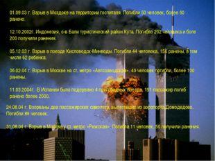 01.08.03 г. Взрыв в Моздоке на территории госпиталя. Погибли 50 человек, боле