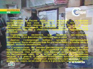 Терроризм в России чаще всего связывают с исламским экстремизмом. При этом