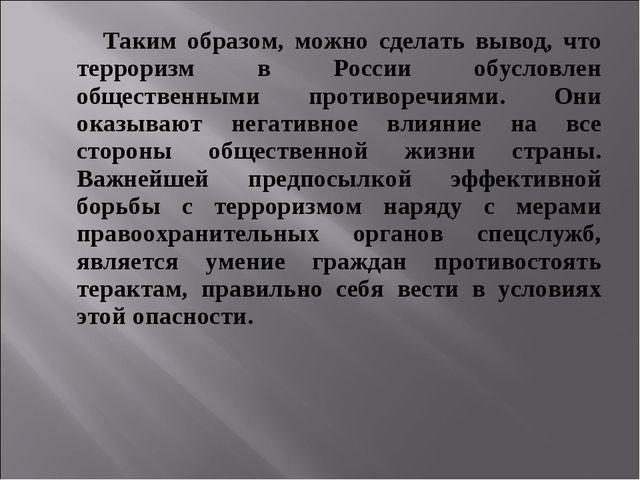 Таким образом, можно сделать вывод, что терроризм в России обусловлен общес...
