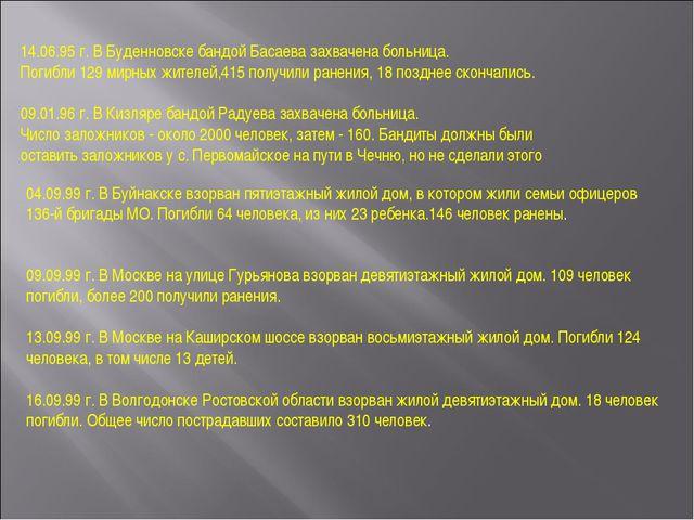 14.06.95 г. В Буденновске бандой Басаева захвачена больница. Погибли 129 мирн...