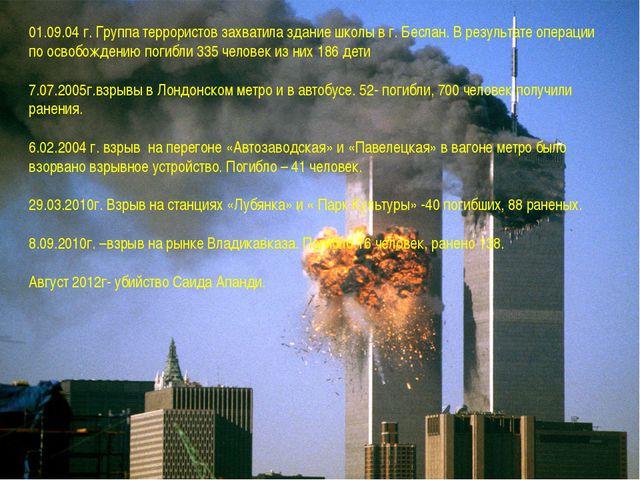 01.09.04 г. Группа террористов захватила здание школы в г. Беслан. В результа...