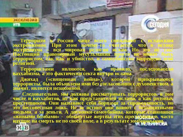 Терроризм в России чаще всего связывают с исламским экстремизмом. При этом...