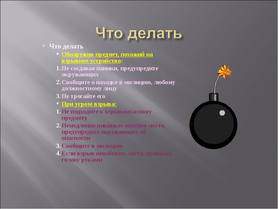 Что делать Обнаружив предмет, похожий на взрывное устройство: Не создавая пан...
