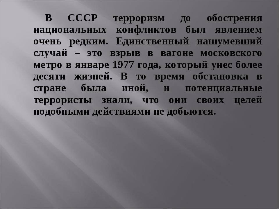 В СССР терроризм до обострения национальных конфликтов был явлением очень р...