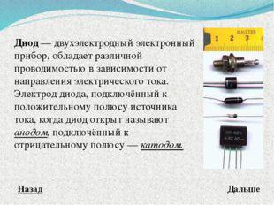 Катод— отрицательный полюс источника тока или электрод некоторого прибора, пр