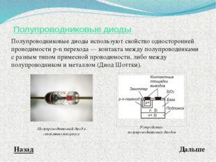 Ламповые диоды Ламповые диоды представляют собой радиолампу с двумя рабочими