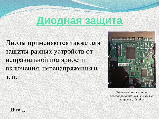 Магнитодиод Магнитодиод— полупроводниковый прибор с p-n переходом и невыпрям...
