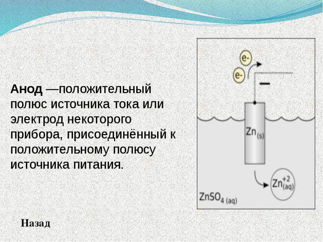 Применение диодов Диодные выпрямители Диодные детекторы Диодная защита Диодны...