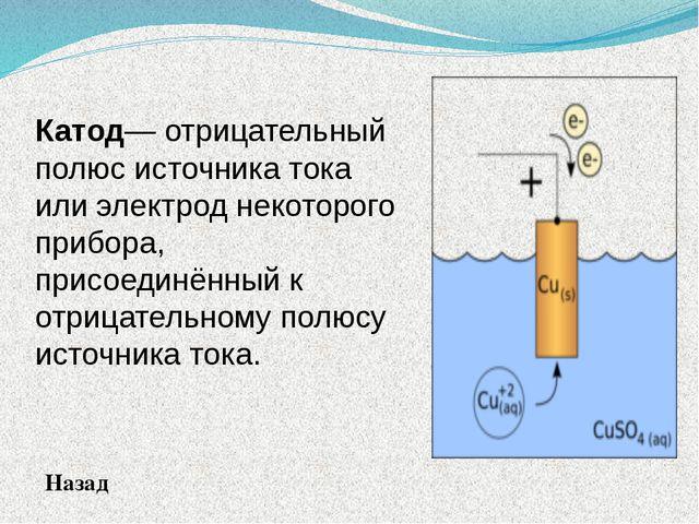 Светодиод Светодиод или светоизлучающий диод— полупроводниковый прибор, излуч...