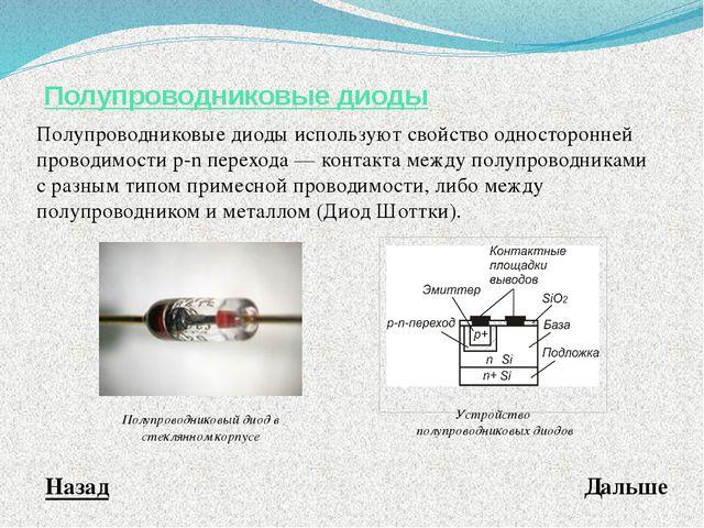 Ламповые диоды Ламповые диоды представляют собой радиолампу с двумя рабочими...