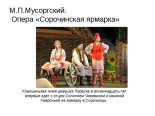 М.П.Мусоргский. Опера «Сорочинская ярмарка» Хорошенькая юная девушка Параска