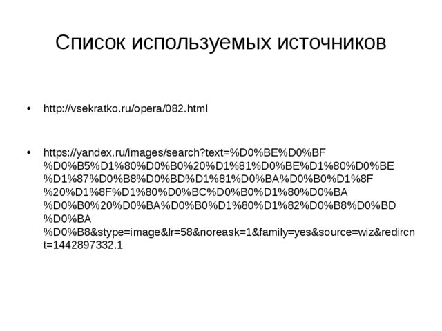 Список используемых источников http://vsekratko.ru/opera/082.html https://yan...