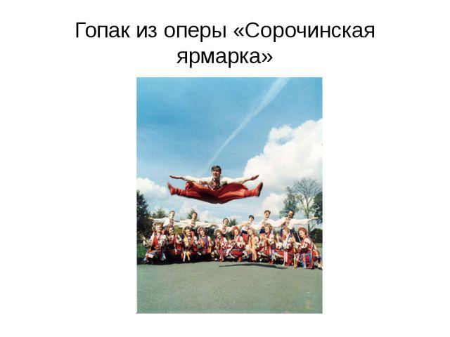 Гопак из оперы «Сорочинская ярмарка»