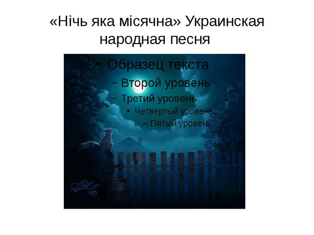 «Нiчь яка мiсячна» Украинская народная песня