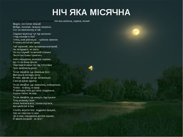 """НIЧ ЯКА МIСЯЧНА """"Народный"""" вариант стихотворения Нiч яка мiсячна, зоряна, ясн..."""