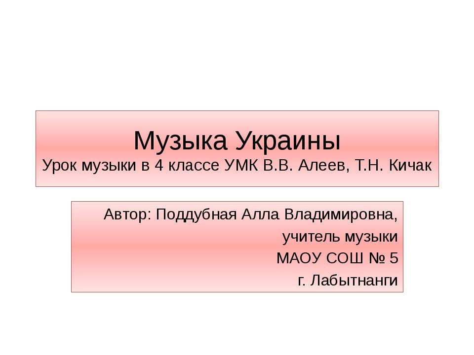 Музыка Украины Урок музыки в 4 классе УМК В.В. Алеев, Т.Н. Кичак Автор: Подду...