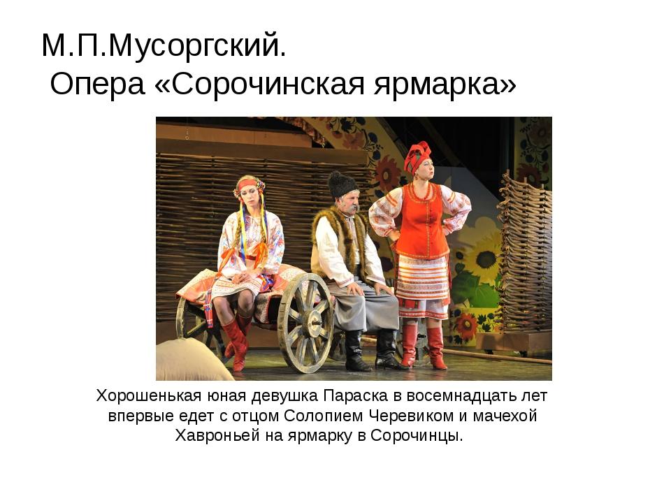 М.П.Мусоргский. Опера «Сорочинская ярмарка» Хорошенькая юная девушка Параска...