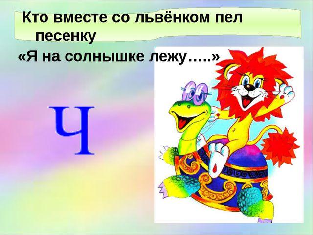 Кто вместе со львёнком пел песенку «Я на солнышке лежу…..»