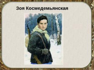 Зоя Космедемьянская