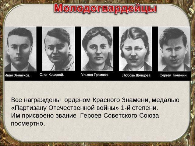 Все награждены орденом Красного Знамени, медалью «Партизану Отечественной вой...