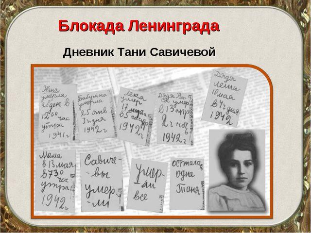 Блокада Ленинграда Дневник Тани Савичевой