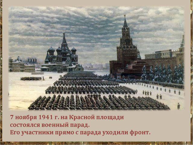 Картинка битва за Москву