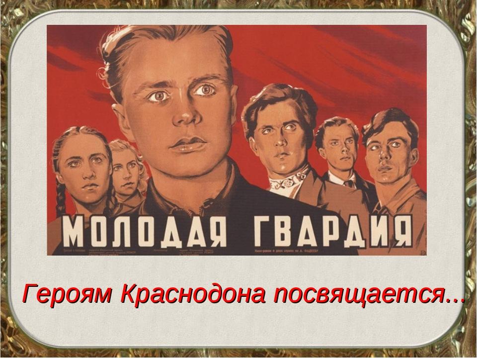 Героям Краснодона посвящается...