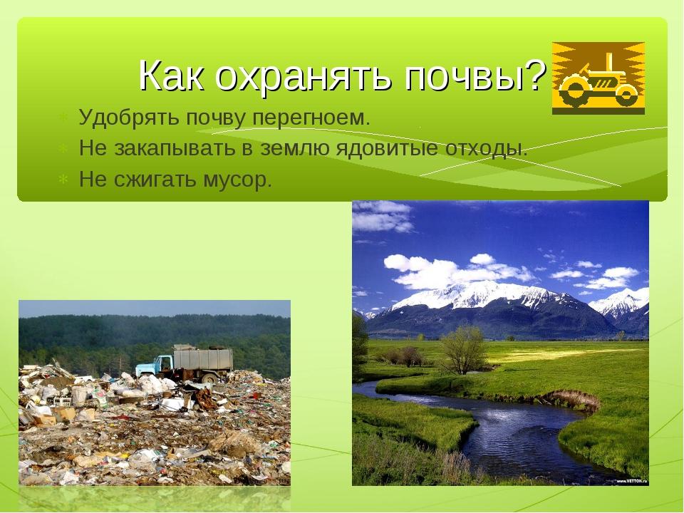 Удобрять почву перегноем. Не закапывать в землю ядовитые отходы. Не сжигать м...