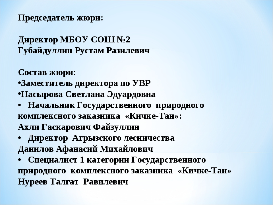 Председатель жюри: Директор МБОУ СОШ №2 Губайдуллин Рустам Разилевич Состав ж...