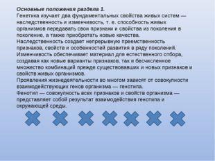 Основные положения раздела 1. Генетика изучает два фундаментальных свойства