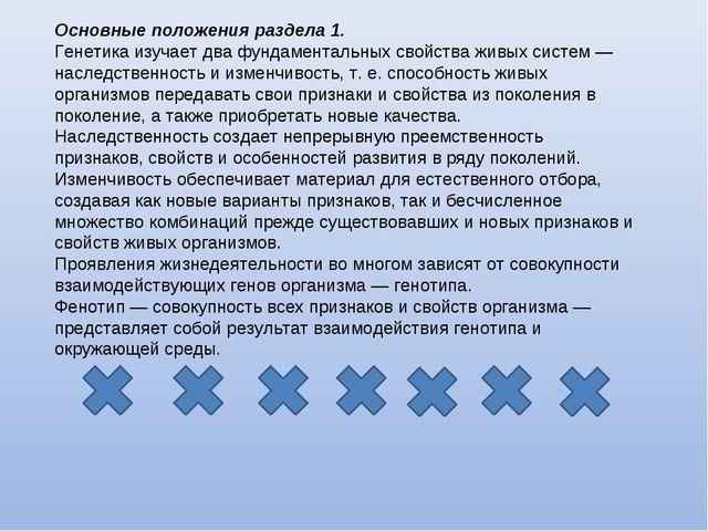 Основные положения раздела 1. Генетика изучает два фундаментальных свойства...