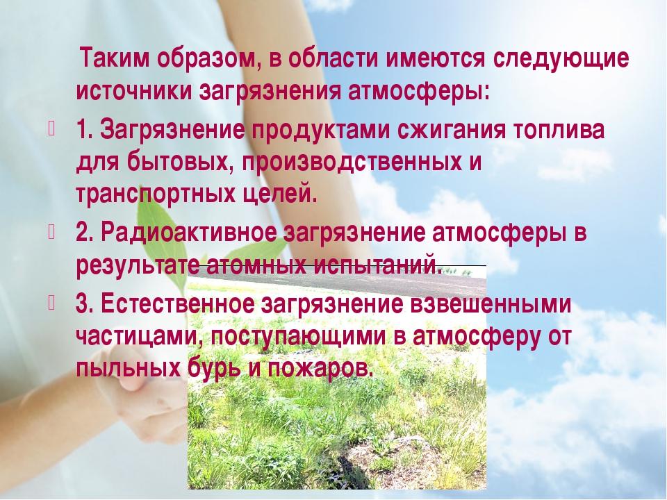 Таким образом, в области имеются следующие источники загрязнения атмосферы:...