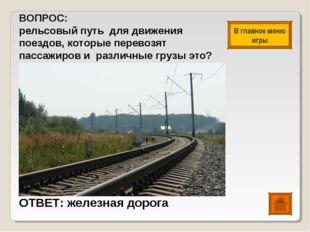 ВОПРОС: рельсовый путь для движения поездов, которые перевозят пассажиров и р