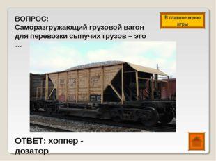 ВОПРОС: Саморазгружающий грузовой вагон для перевозки сыпучих грузов – это …