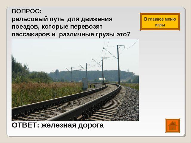 ВОПРОС: рельсовый путь для движения поездов, которые перевозят пассажиров и р...