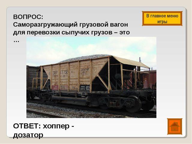 ВОПРОС: Саморазгружающий грузовой вагон для перевозки сыпучих грузов – это …...