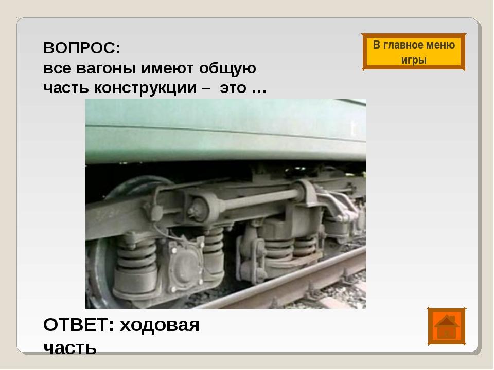ВОПРОС: все вагоны имеют общую часть конструкции – это … ОТВЕТ: ходовая часть...
