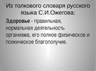 Из толкового словаря русского языка С.И.Ожегова: Здоровье - правильная, норма