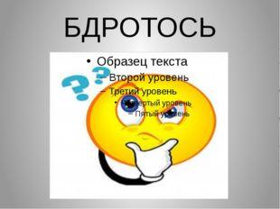 БДРОТОСЬ